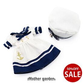 マザーガーデン プチロージードールズコレクション 着せ替え人形用 ドール用 お洋服 《マリンワンピース》| セール SALE お買い得アイテム 値下げ