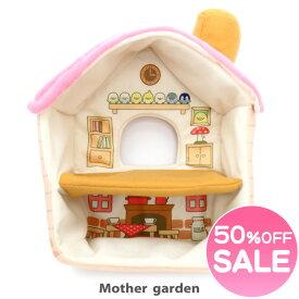 マザーガーデン こぴよフレンズ 《ハト時計のおうち ハウス》 クロックハウス おもちゃ収納 ぬいぐるみ収納 お家 お片づけ 鳥小屋 鳥かご オブジェ ぬい撮り ぬいとり