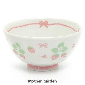 【製法特許取得商品】 マザーガーデン 野いちご くっつきにくい ご飯茶碗 中 《リボン柄》 磁器 子供用お茶碗 キッズ食器 ライスボウル 日本製 食洗機対応可能