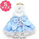 マザーガーデン うさももドール プチマスコット Sサイズ 用 着せ替えお洋服 《結晶柄ドレス》 着せ替えごっこ お人形 …