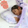マザーガーデンくまのロゼットふわもこキッズ枕Sサイズ《星柄》まくら子供寝具あったかまくら寝具秋冬あったか小物