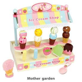《20000個突破》マザーガーデン 野いちごままごと アイスクリーム サーバー付き アイスクリーム ショップ 屋さん おもちゃ おままごと ままごと セット お店屋さんごっこ お誕生日プレゼント プレゼント 3歳 4歳 女の子 プレゼント