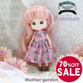 マザーガーデン プチロージードールズコレクション 着せ替え人形 ドール本体 《ローズマリー》 女の子 きせかえ ぬいどり ぬい撮り| セール SALE お買い得アイテム 値下げ