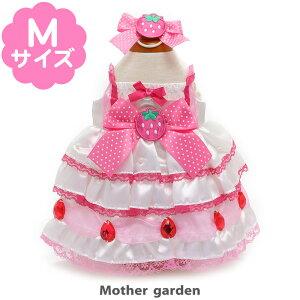 マザーガーデン うさももドール 着せ替え用お洋服 Mサイズ 《ショートケーキ ドレス》苺ケーキ 知育玩具 女の子 おもちゃ 子供 キッズ ぬいぐるみ 用 洋服 おままごと ままごと 誕生日プレ