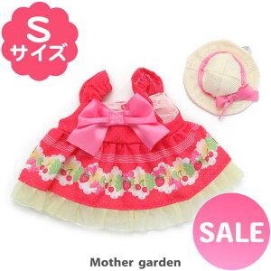 マザーガーデン うさももドール プチマスコット Sサイズ 用 着せ替えお洋服 《フルーツタルトドレス》 着せ替えごっこ きせかえ お人形 知育玩具 女の子 おもちゃ 子供 キッズ 着せ替え ぬ