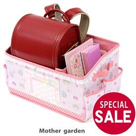 マザーガーデン うさもも おもちゃ 収納ボックス 《お花レース柄》 通園バッグ ランドセル お片づけ 折り畳み おもちゃ箱 収納ボックス お片づけBOX  セール SALE お買い得アイテム 値下げ