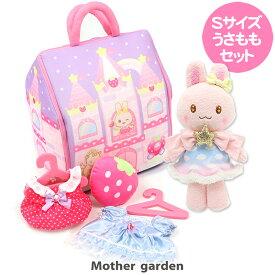 マザーガーデン プチマスコット 天使うさもも & 着せ替えいちごハウス 2点セット はじめてのおしゃれコーデセット お人形遊び お人形ごっこ ままごと 遊び お世話|おもちゃ 子供 こども 女の子 おままごと 着せ替え