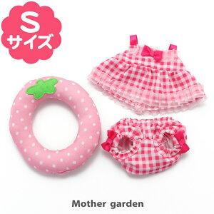 マザーガーデン うさももドール プチマスコット Sサイズ 用 着せ替えお洋服 《水着セット》 着せ替えごっこ きせかえ お人形 知育玩具 女の子 | おもちゃ 子供 キッズ 着せ替え 誕生日プレゼ