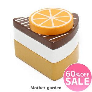 マザーガーデン 木製 おままごと ままごと オレンジショコラケーキ 木のままごと ショート ケーキ 木のおもちゃ スイーツ デザート ホワイトデー お家遊び 3歳|セール SALE お買い得アイテ
