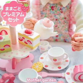 マザーガーデン 木のおままごと プレミアムBOX ケーキセット 《ストロベリー ティーパーティーセット》 ままごと 野いちご プレミアムセット 女の子 食材 知育玩具 知育玩具 おもちゃ 木のおもちゃ