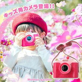 <楽天ランキング1位> ミラーレス一眼風デザイン マザーガーデン 初めてのキッズカメラ 《ユニコーン》専用ケース付き |うさもも デジタルカメラ トイカメラ 子供用 キッズ 機能付き microSD8G付き クリスマスプレゼント