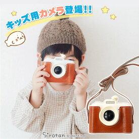 [クーポン利用で10%OFF 12/4・20時〜4h] ミラーレス一眼風デザイン マザーガーデン 初めてのキッズカメラ 《しろたん》専用ケース付き  デジタルカメラ トイカメラ 子供用 キッズ 機能付き microSD8G付き プレゼント クリスマスプレゼント あざらし マザーガーデン