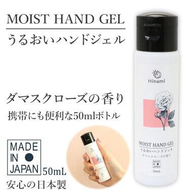 Hinamiうるおいハンドジェルダマスクローズの香り日本製