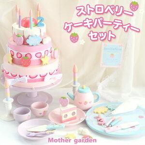 ♪♪マザーガーデン 木製 野いちご ままごと 《ストロベリーケーキ パーティーセット 3段ケーキ》 ウェディングケーキ お誕生日 ケーキ パーティー 木のおもちゃ おままごと 子供の日 お祝