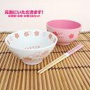子供食器 茶碗&汁椀&竹箸 うさももいただきます3点食器セット|お祝い|お返し|ギフト