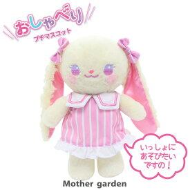 【おしゃべりドール】マザーガーデン プチマスコット Sサイズ 《おしゃべり ルルちゃん》 お人形 ぬいぐるみ 着せ替えごっこ 着せ替えぬいぐるみ 知育玩具 女の子 おもちゃ うさももドール