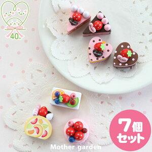 マザーガーデン 木製 ミニケーキ 7個セット木のおままごと ショートケーキ 木のおもちゃ 磁石 マグネット くっつくおもちゃ 目印