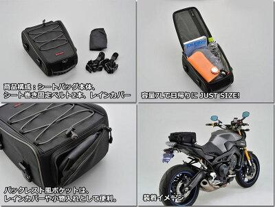 DAYTONA/HenlyBegins96043DH-710シートバッグ【ブラック/容量/7L】