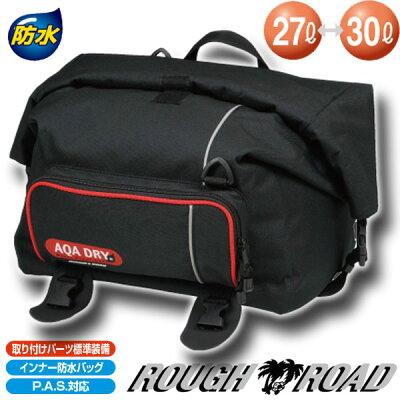 【ラフ&ロード/RR9303】AQADRYテールボックス防水バッグ(ブラック)Rough&Road