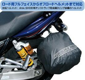 【ラフ&ロード/RR9908】 ポケッタブル ヘルメットカバーヘルメットバッグ