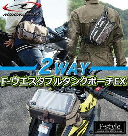 【ラフ&ロード/RR9461】F-ウエスタブルタンクポーチEX タンクバッグにもウエストバッグにもなる2WAYバッグ Rough&Road
