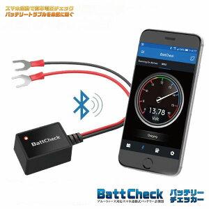 キジマ 304-6261 バッテリーチェッカー BattCheck Bluetooth4.0