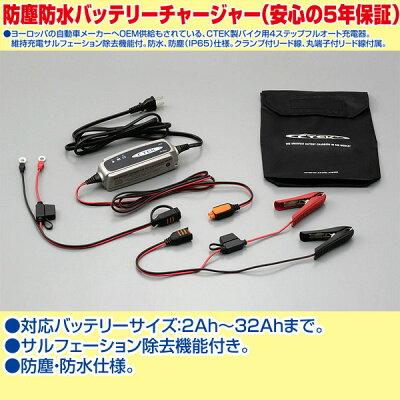 71638デイトナCTEKバッテリーチャージャーJS800防塵防水バッテリー充電器