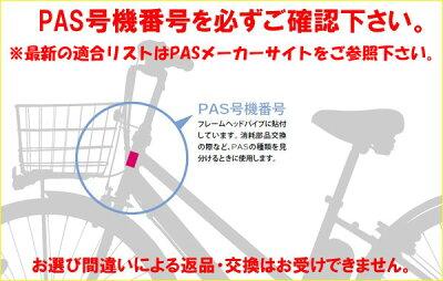 ヤマハPAS用バッテリーX80-202.9AhリチウムT(Li-ion)PASナチュラT
