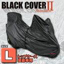 デイトナ ブラックカバー スタンダード2 Lサイズ(トップケース装着車用) 盗難防止&車体保護 バイクカバー 77521