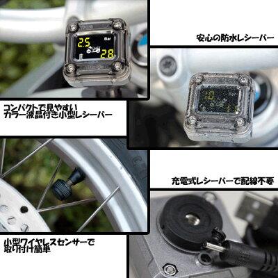 PROTECTA/プロテクタAirmoni(エアモニ)バイク専用ワイヤレスタイヤ空気圧モニター