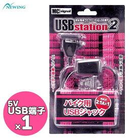 ニューイング MCシグナル NS-004 USBステーション2 防水電源アダプター バイク用12VUSB端子
