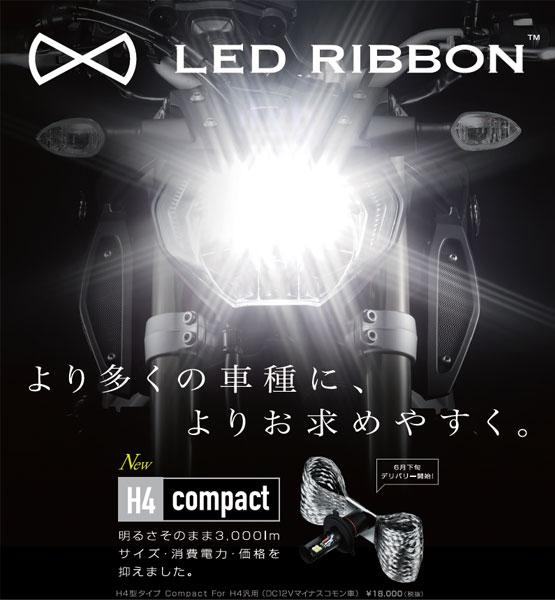 ★送料無料★「LED RIBBON H4 COMPACT」 LEDヘッドライトバルブ H4型 コンパクト 12v60/55w XHP3525W サインハウス(00079995)