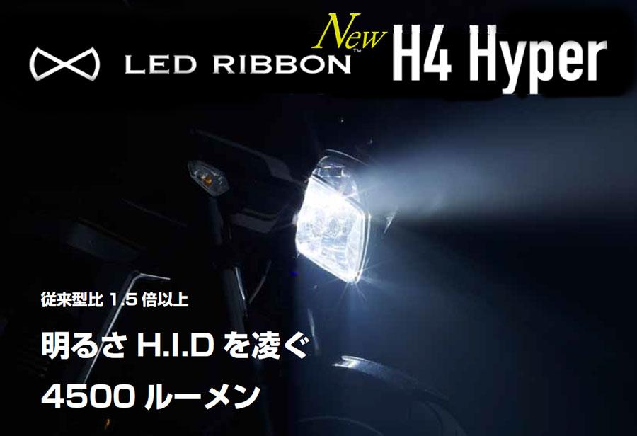 ★送料無料★「LED RIBBON H4 HYPER」 LEDヘッドライトバルブ H4型 ハイパー 12v60/55w XHP3537W サインハウス(00079996)
