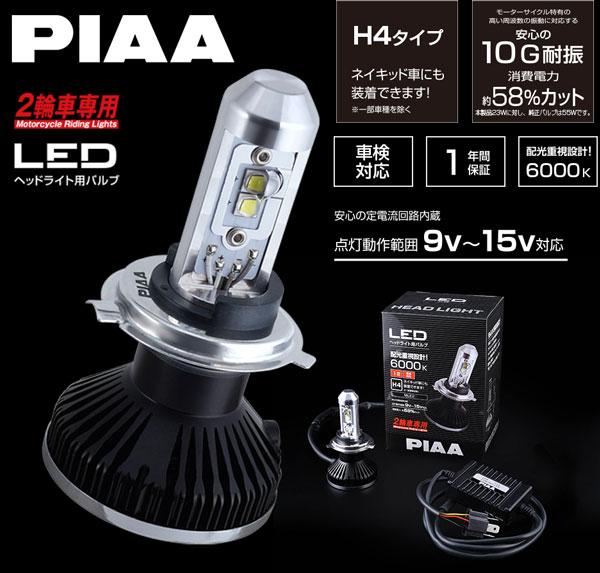 ★送料無料★PIAA/ピア MLE2 2輪車専用ヘッドライト用LEDバルブ LEDホワイト光 H4タイプ 12V 023/23W 6000K