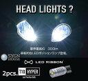 2個セット◆SYGN HOUSE/サインハウス 00080895 LED RIBBON T10 HYPER LED ポジションバルブ 6500K