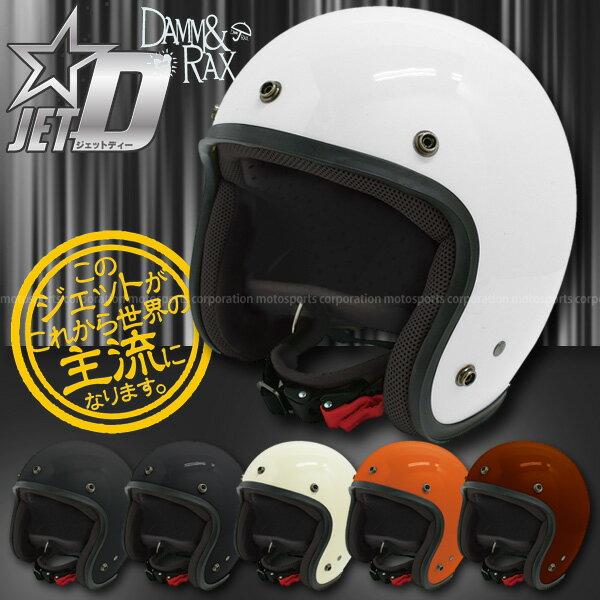 ダムトラックス JET-D (ジェット-ディー) ストリート ジェットヘルメット