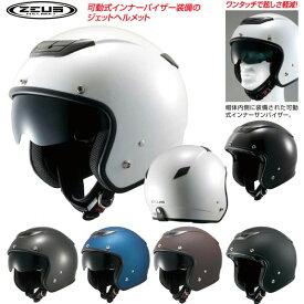 ナンカイ NAZ-201 ZEUS(ゼウス) ジェットヘルメット  インナーサンバイザー標準装備