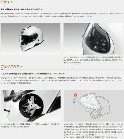 ★送料無料★SHOEI/ショウエイ【NEOTECII/ネオテック2】ライダーの要求を高次元で融合した、先進のシステムヘルメットが更に進化を遂げNewNEOTEC2としてついに登場!バイザー内蔵フルフェイスヘルメット