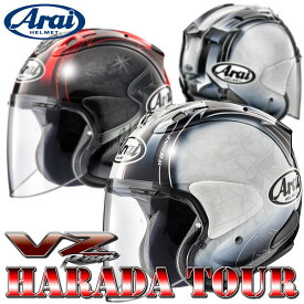 ★送料無料★ARAI/アライ【VZ-Ram HARADA TOUR】「クールデビル」の異名を持つ日本人レジェンドライダーモデル/ハラダツアーが新たに追加!オープンフェイス/ジェットヘルメット VZ ラム HARADA TOUR ハラダツアー