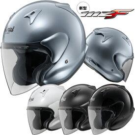 ★送料無料★ARAI (アライ) MZ-F ヘルメット フルフェイスの安心感を実現したオープンフェイス