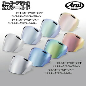 Arai スーパーアドシス ZR ジェットヘルメット用 ミラーシールド SZ-M/SZ-F/SZ-RAM2/SZ-RAM3 SZ-RAM4/SZ-α3対応