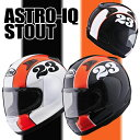 ★送料無料★Arai ASTRO-IQ STOUT (アストロ・IQ スタウト) フルフェイスヘルメット