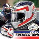 ★送料無料★アライ RX-7X SPENCER 30thフレディ・スペンサー フルフェイスヘルメット30周年記念レプリカモデル