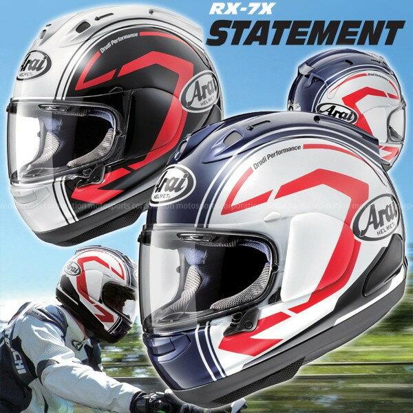 ★送料無料★アライ RX-7X STATEMENT(ステイトメント) フルフェイスヘルメット グラフィックモデル