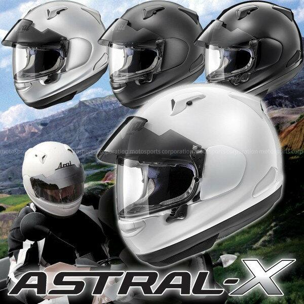 ★送料無料★アライ ASTRAL-X(アストラルX) フルフェイスヘルメット VAS-V プロシェードシステム標準搭載