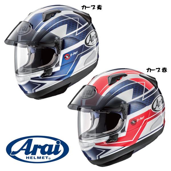★送料無料★アライ ASTRAL-X CURVE(アストラルX カーブ) フルフェイスヘルメット VAS-V プロシェードシステム標準搭載