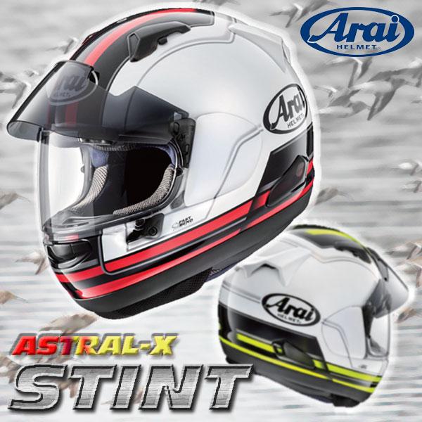★送料無料★アライ ASTRAL-X STINT(アストラルX スティント) フルフェイスヘルメット VAS-V プロシェードシステム標準搭載