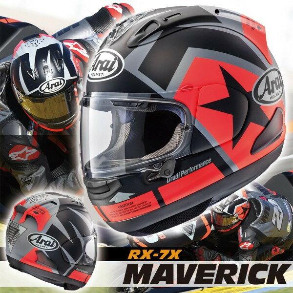 ★送料無料★アライ RX-7X MAVERICK(マーベリック) フルフェイスヘルメット M・ビニャーレス レプリカモデル