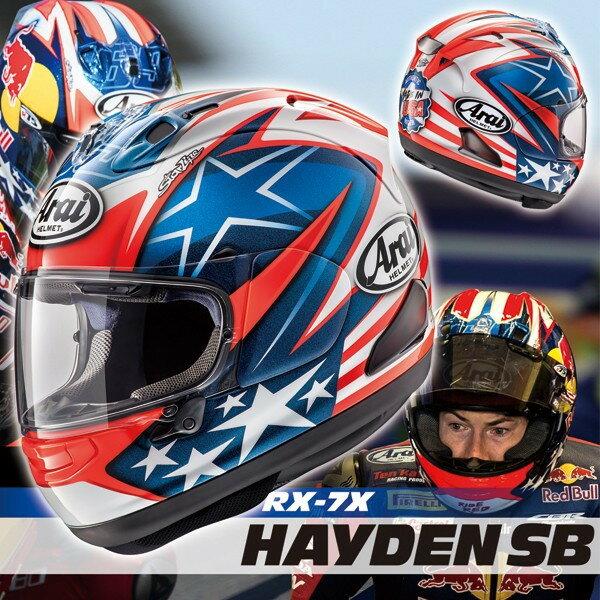 ★送料無料★アライ RX-7X HAYDEN SB(ヘイデンSB) フルフェイスヘルメット ニッキー・ヘイデン選手 レプリカモデル