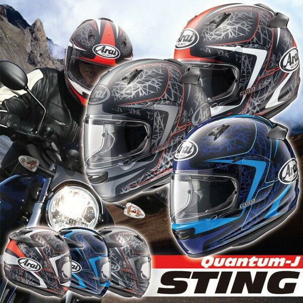 ★送料無料★アライ QUANTUM-J STING(クアンタム-J スティング) フルフェイスヘルメット
